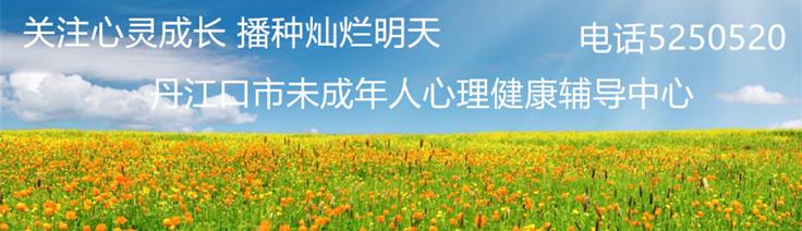 丹江口市未成年人心理健康辅导中心